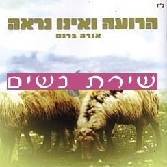 הרועה ואינו נראה