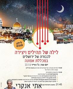 לילה של תהילים ויצירה ויצירה לכבודה של ירושלים