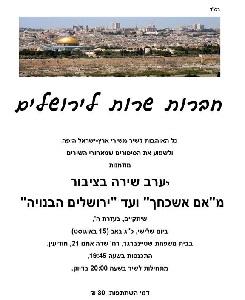 חברות שרות לירושלים