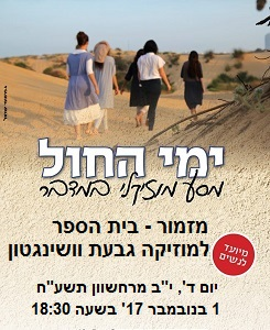 ימי החול-מסע מוזיקלי במדבר